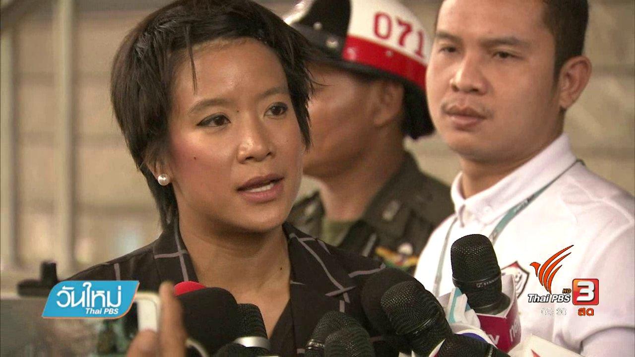 """วันใหม่  ไทยพีบีเอส - ศาลตัดสินประหารชีวิต 2 จำเลยคดีฆ่าชิงทรัพย์ """"มะปิน"""""""