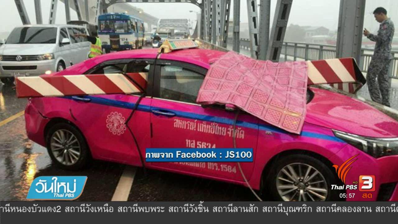 วันใหม่  ไทยพีบีเอส - อุบัติเหตุเหล็กกั้นสะพานกรุงเทพยังไม่มีผู้รับผิดชอบ