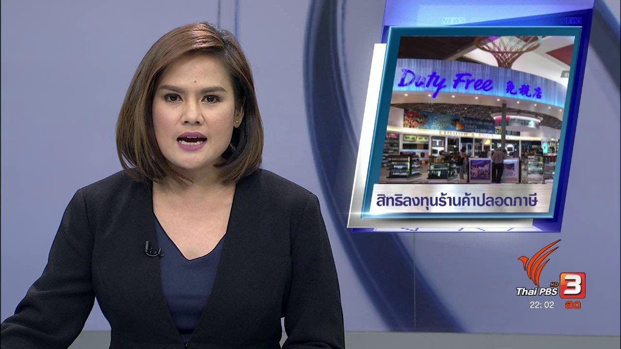 """ที่นี่ Thai PBS - ผลตรวจสอบผู้ตรวจการฯ """"ร้านปลอดภาษีในสนามบิน"""""""