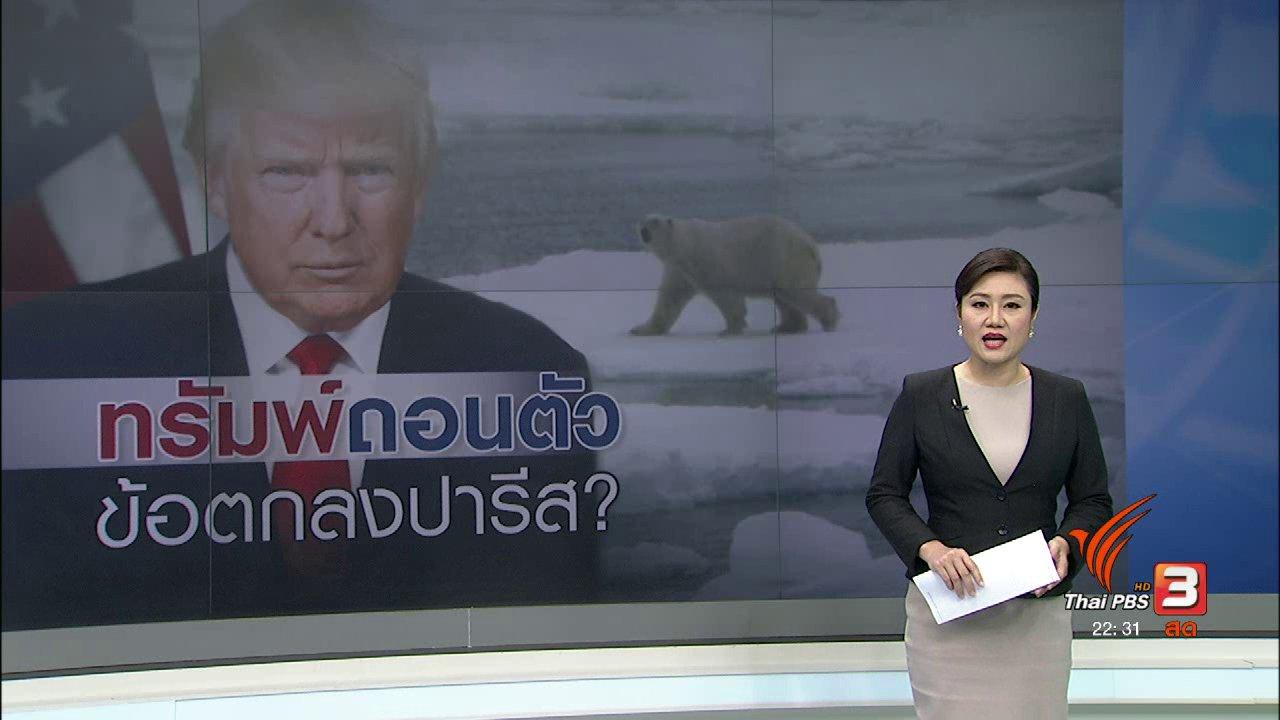 ที่นี่ Thai PBS - ทรัมพ์เตรียมถอนตัว ข้อตกลงปารีสฯ