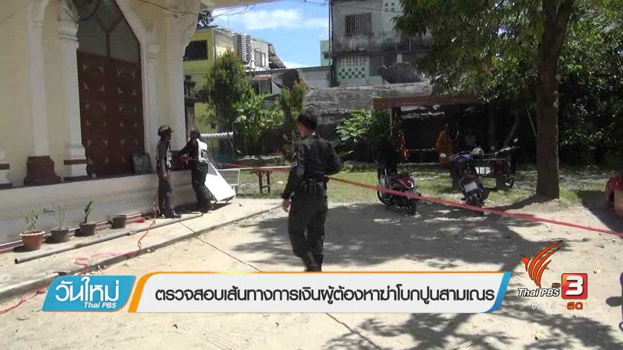 วันใหม่  ไทยพีบีเอส - ตรวจสอบเส้นทางการเงินผู้ต้องหาฆ่าโบกปูนสามเณร
