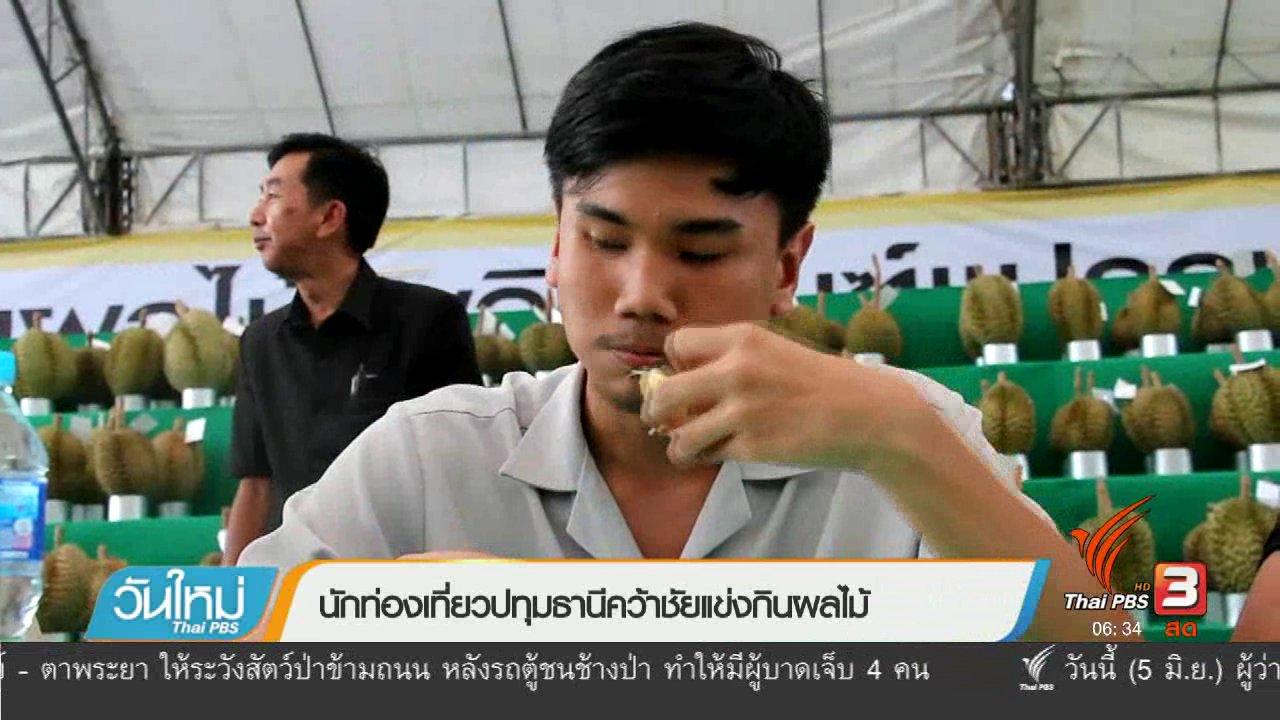 วันใหม่  ไทยพีบีเอส - นักท่องเที่ยวปทุมธานีคว้าชัยแข่งกินผลไม้