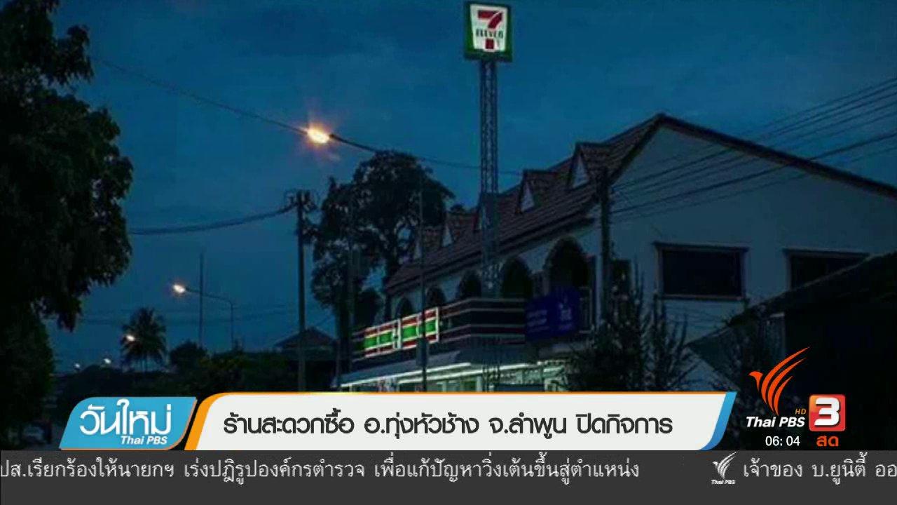 วันใหม่  ไทยพีบีเอส - ร้านสะดวกซื้อ อ.ทุ่งหัวช้าง จ.ลำพูน ปิดกิจการ