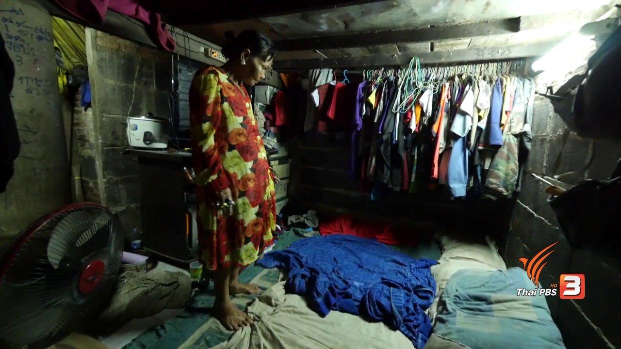 สามัญชนคนไทย - บ้านหลังเล็กกับสมาชิก 15 คน
