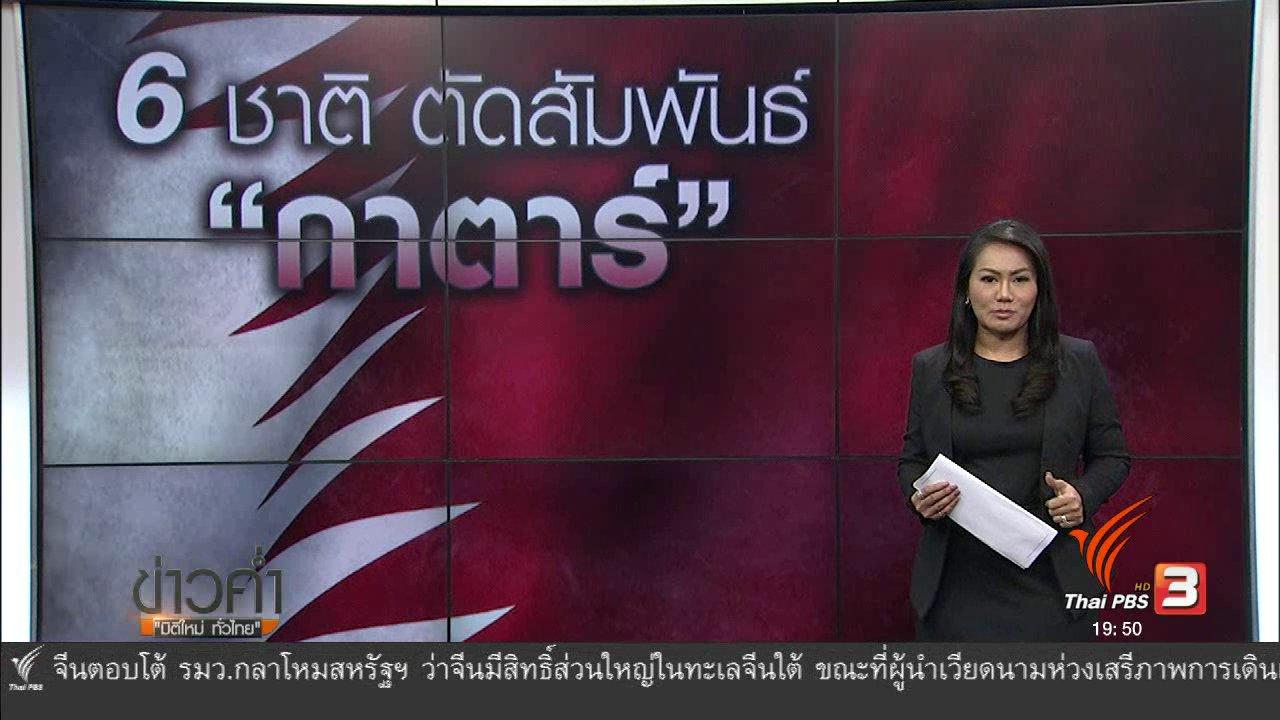 """ข่าวค่ำ มิติใหม่ทั่วไทย - วิเคราะห์สถานการณ์ต่างประเทศ : 6 ชาติ ตัดสัมพันธ์ """"กาตาร์"""""""