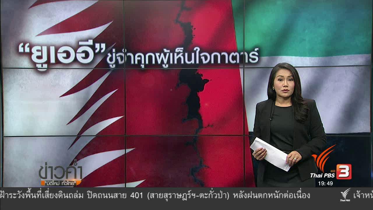 ข่าวค่ำ มิติใหม่ทั่วไทย - วิเคราะห์สถานการณ์ต่างประเทศ : ซาอุฯ ละเมิดสิทธิ์กาตาร์