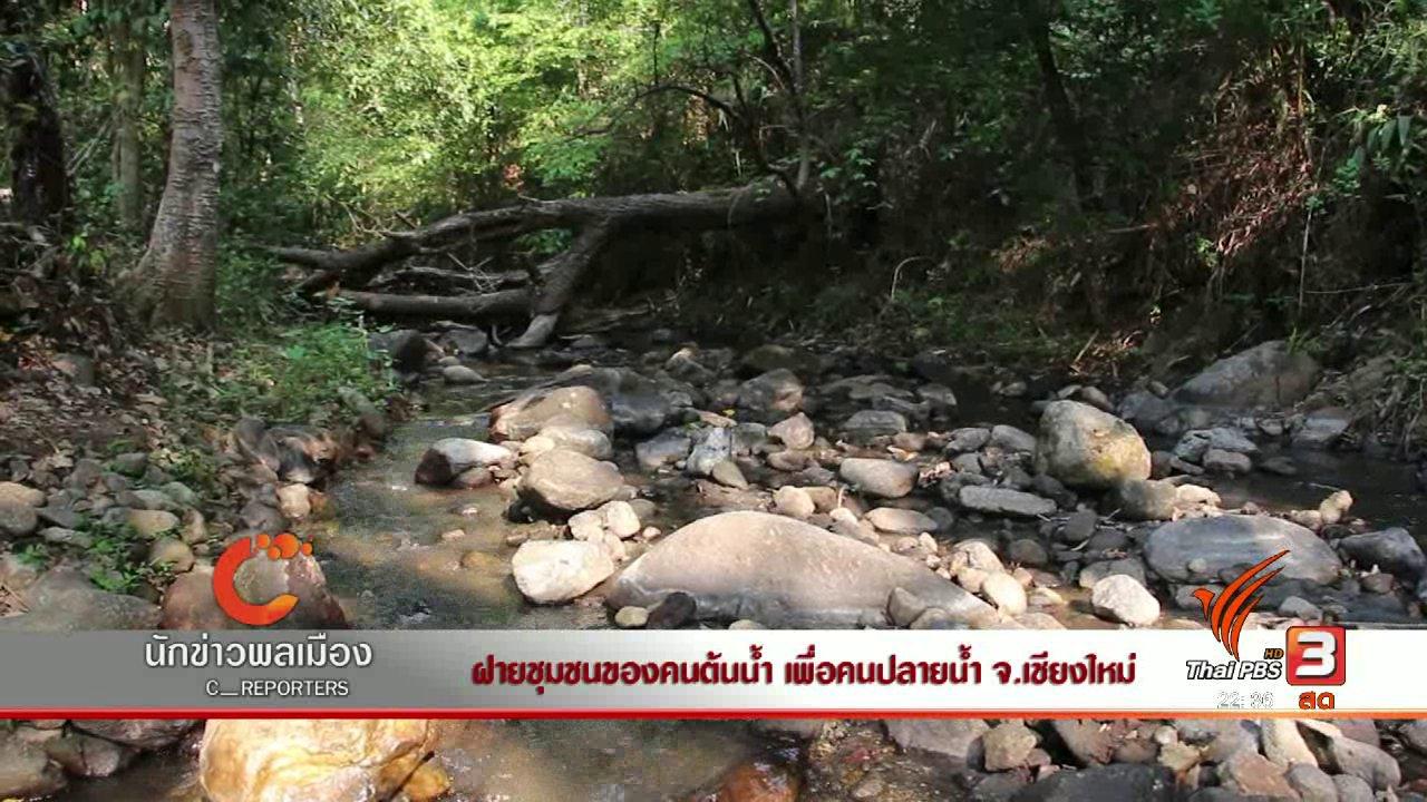 ที่นี่ Thai PBS - นักข่าวพลเมือง : ฝายชุมชนของคนต้นน้ำ เพื่อคนปลายน้ำ จ.เชียงใหม่