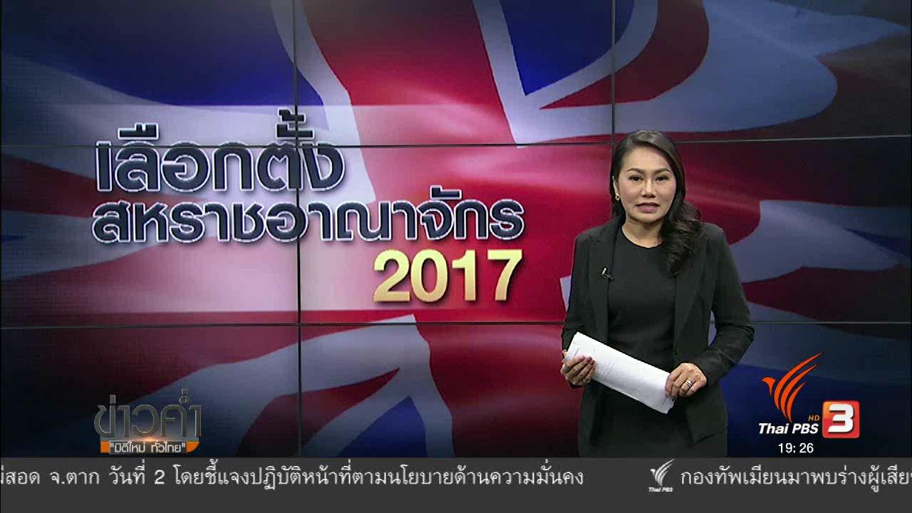 ข่าวค่ำ มิติใหม่ทั่วไทย - วิเคราะห์สถานการณ์ต่างประเทศ : ผลสำรวจคะแนนนิยมเลือกตั้งอังกฤษน่าเชื่อถือหรือไม่