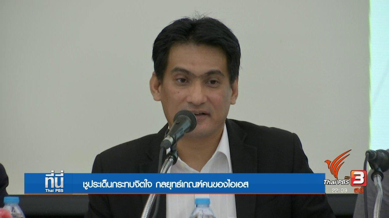 ที่นี่ Thai PBS - กลยุทธ์สร้างคนของไอเอส