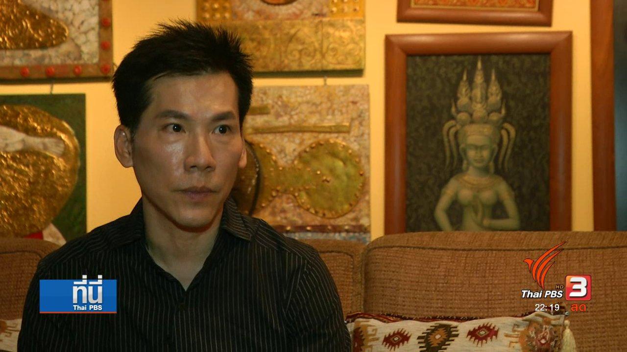 """ที่นี่ Thai PBS - ทรูฟิตเนส-ทรูสปา ปิดกิจการ """"ลอยแพ"""" ลูกค้า"""