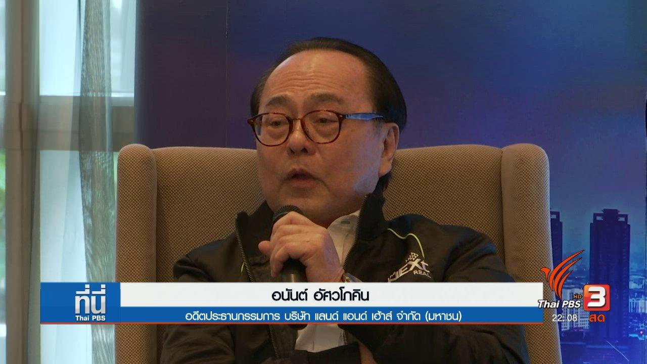 """ที่นี่ Thai PBS - """"อนันต์ อัศวโภคิน"""" ปฏิเสธฟอกเงิน"""