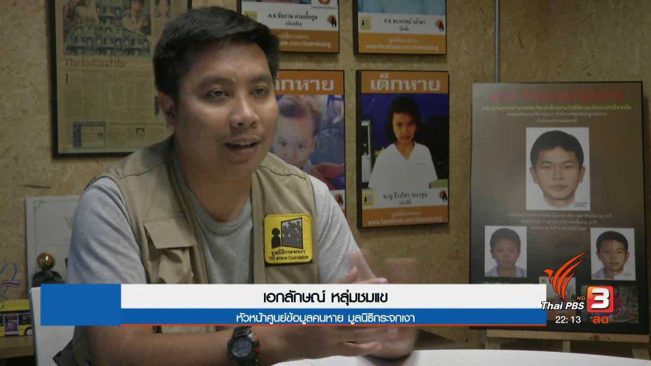 ที่นี่ Thai PBS - ความคืบหน้ากรณีศพเยาวชนถูกฆ่าถ่วงน้ำ