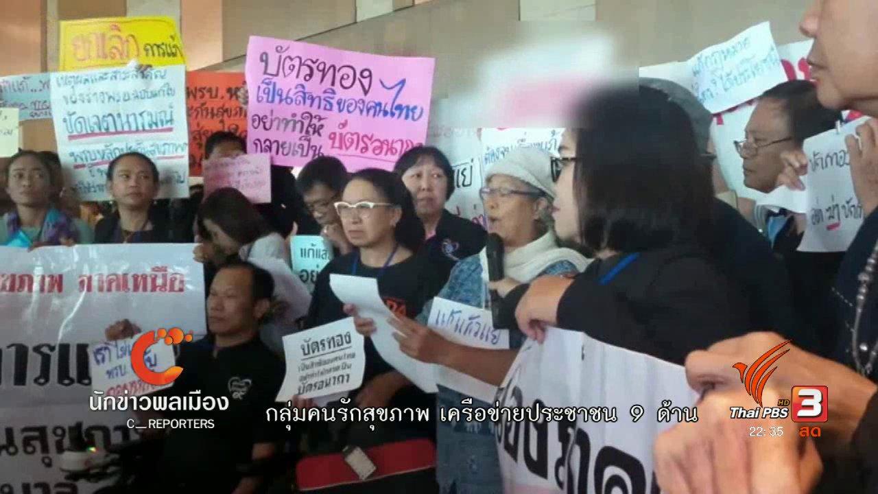 ที่นี่ Thai PBS - นักข่าวพลเมือง : คนเหนือวอล์กเอาท์ ประชาพิจารณ์ ร่างพ.ร.บ.หลักกระกันสุขภาพฯ