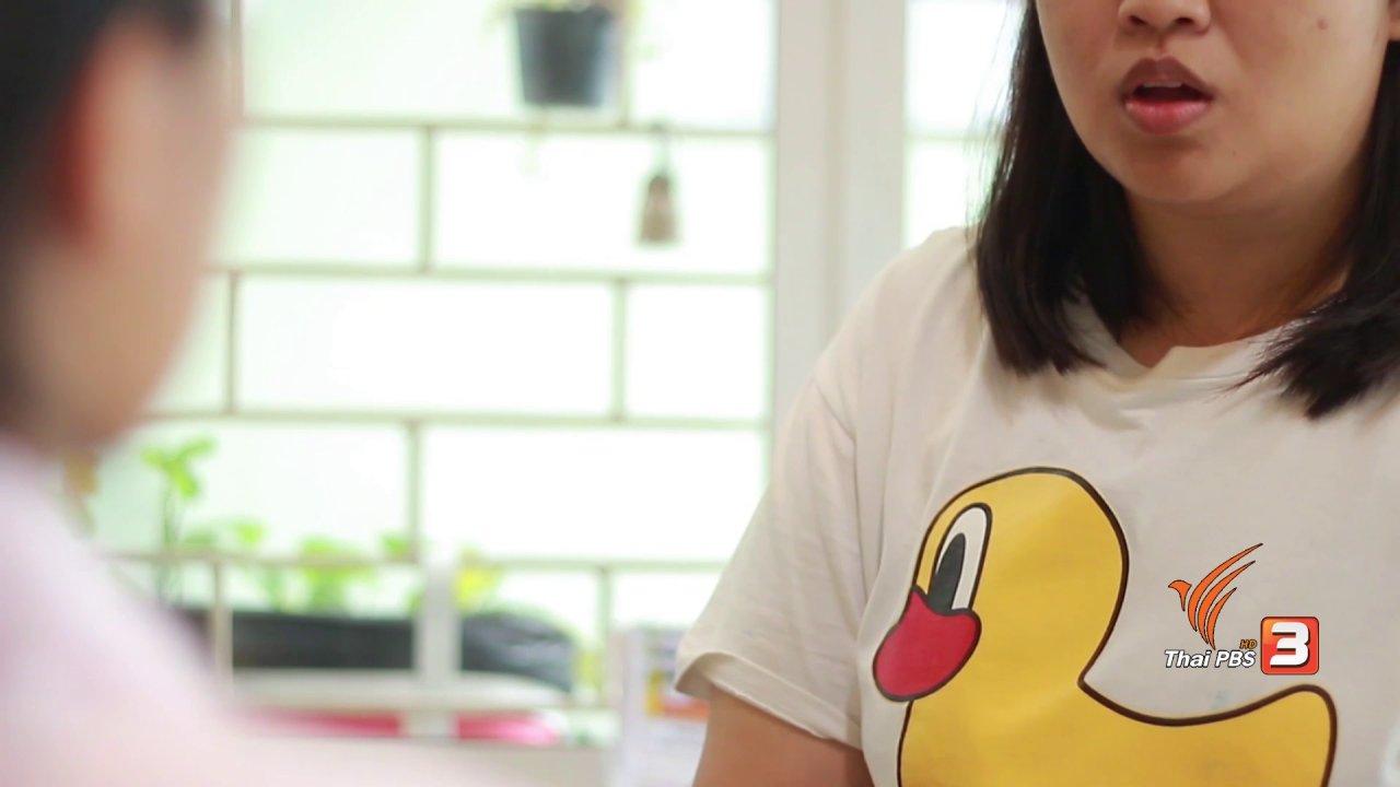 สามัญชนคนไทย - หลอกซื้อทองออนไลน์