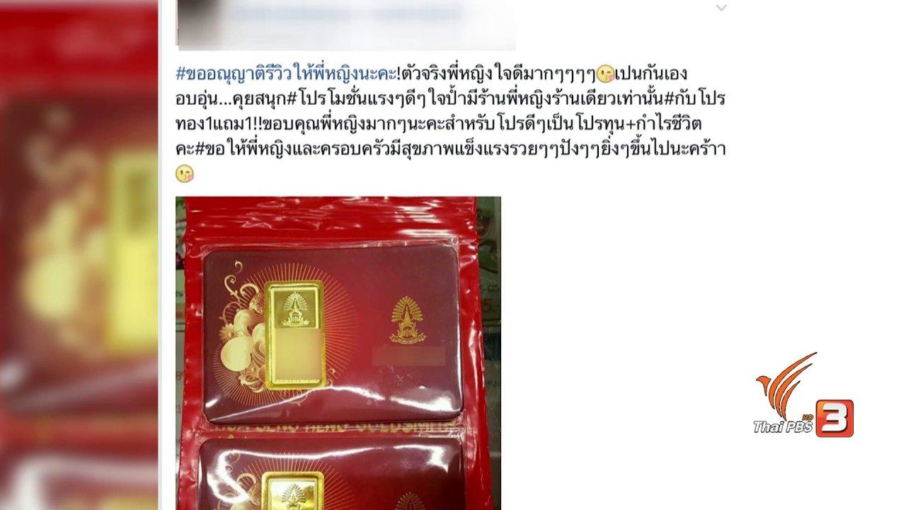 สามัญชนคนไทย - เหยื่อถูกหลอกไปขายแรงงานบนเรือประมง