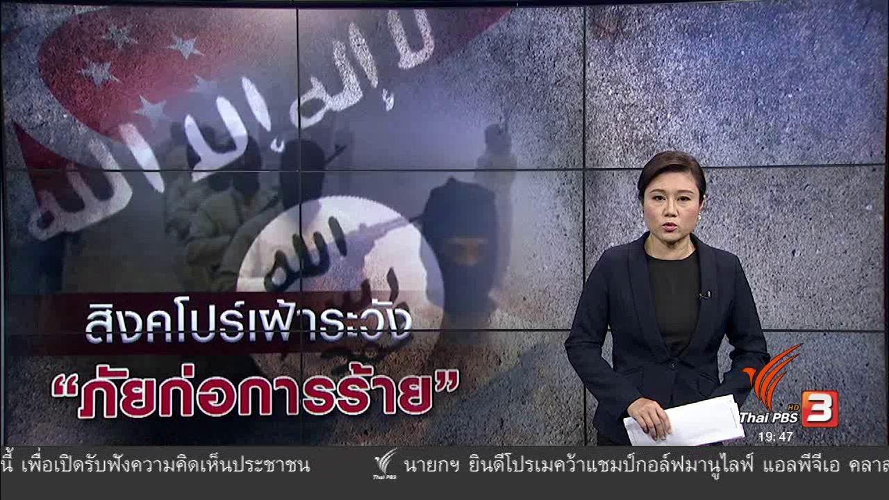 ข่าวค่ำ มิติใหม่ทั่วไทย - วิเคราะห์สถานการณ์ต่างประเทศ : สิงคโปร์เฝ้าระวังไอเอส