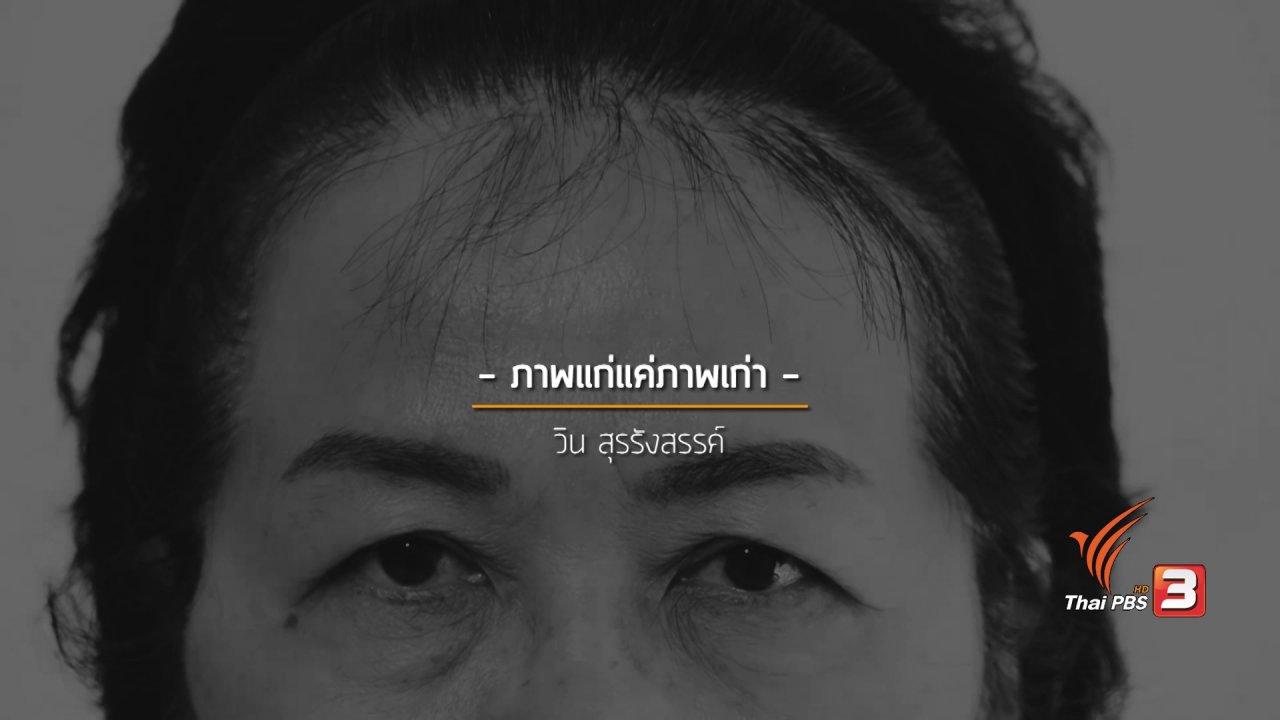 Backpack Journalist - ภาพแก่ ภาพเก่า