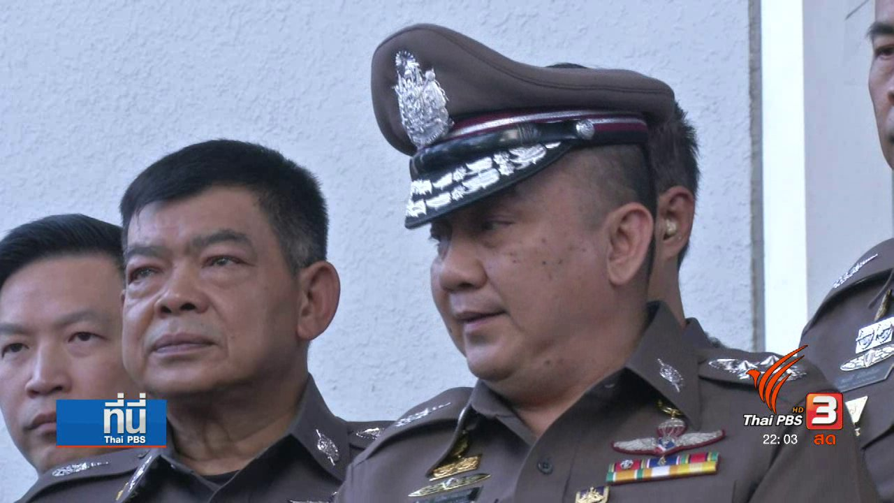 ที่นี่ Thai PBS - ขออนุมัติหมายจับเพิ่มเหตุระเบิดโรงพยาบาลพระมงกุฎฯ