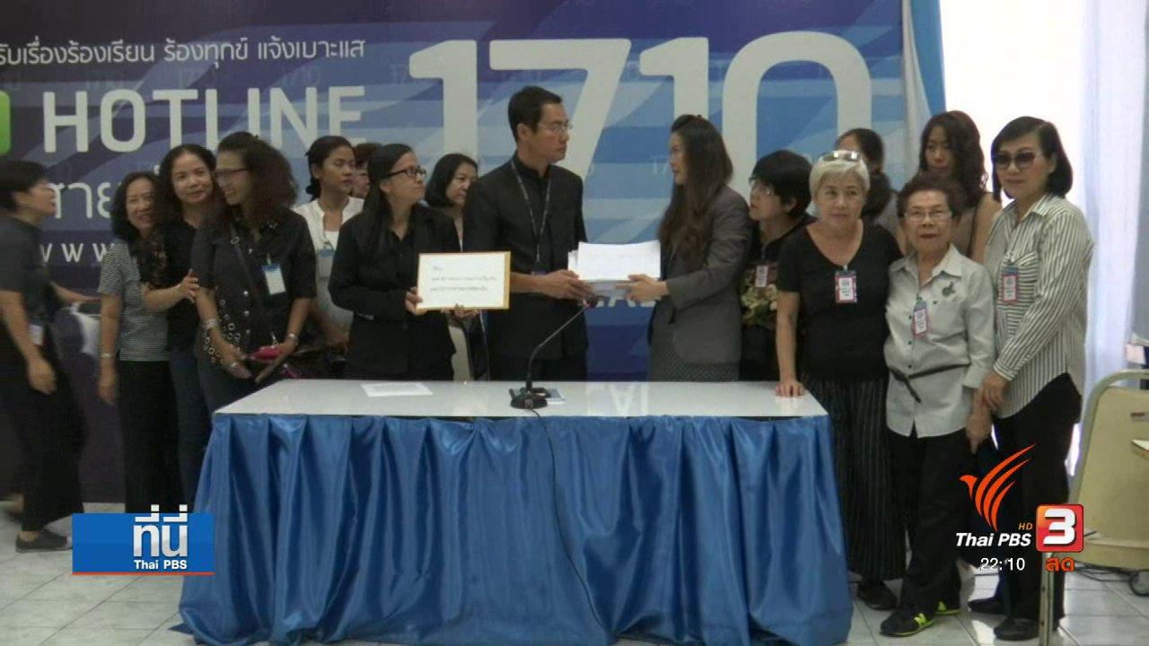 ที่นี่ Thai PBS - ผู้เสียหายทรูฟิตเนสร้องเรียนต่อ ปปง.