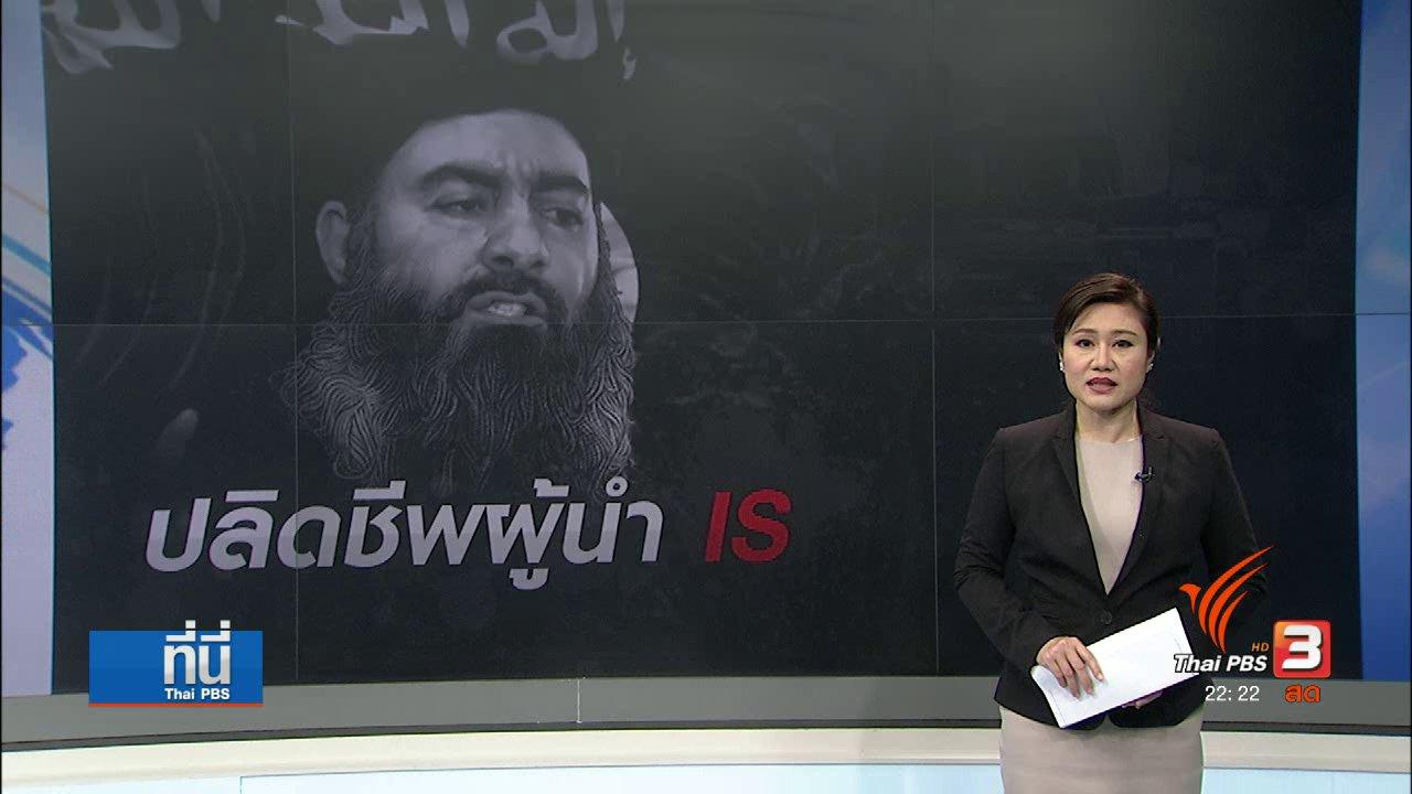 ที่นี่ Thai PBS - รัสเซียอ้างสังหารผู้นำไอเอสในซีเรีย