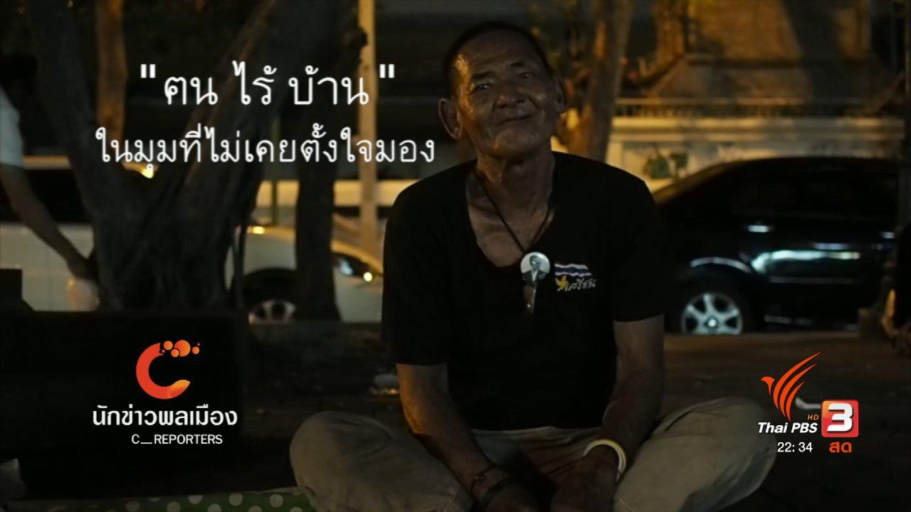 """ที่นี่ Thai PBS - นักข่าวพลเมือง : """"ฅน ไร้ บ้าน """" ในมุมที่ไม่เคยตั้งใจมอง"""