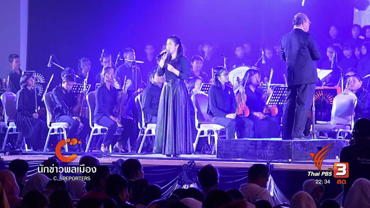 """ที่นี่ Thai PBS - นักข่าวพลเมือง : """"ดนตรีสื่อสันติสุข"""" ในพื้นที่ชายแดนใต้"""