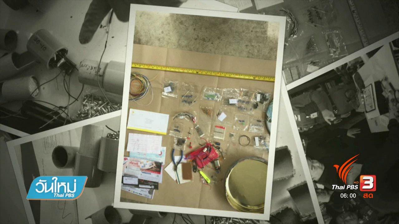 วันใหม่  ไทยพีบีเอส - ตำรวจเตรียมรับมอบตัวผู้ต้องหาคดีระเบิด