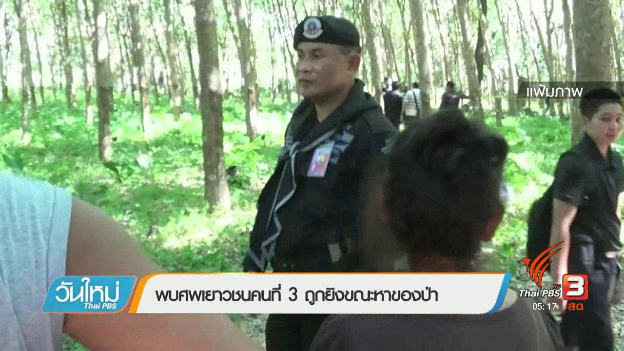 วันใหม่  ไทยพีบีเอส - พบศพเยาวชนคนที่ 3 ถูกยิงขณะหาของป่า