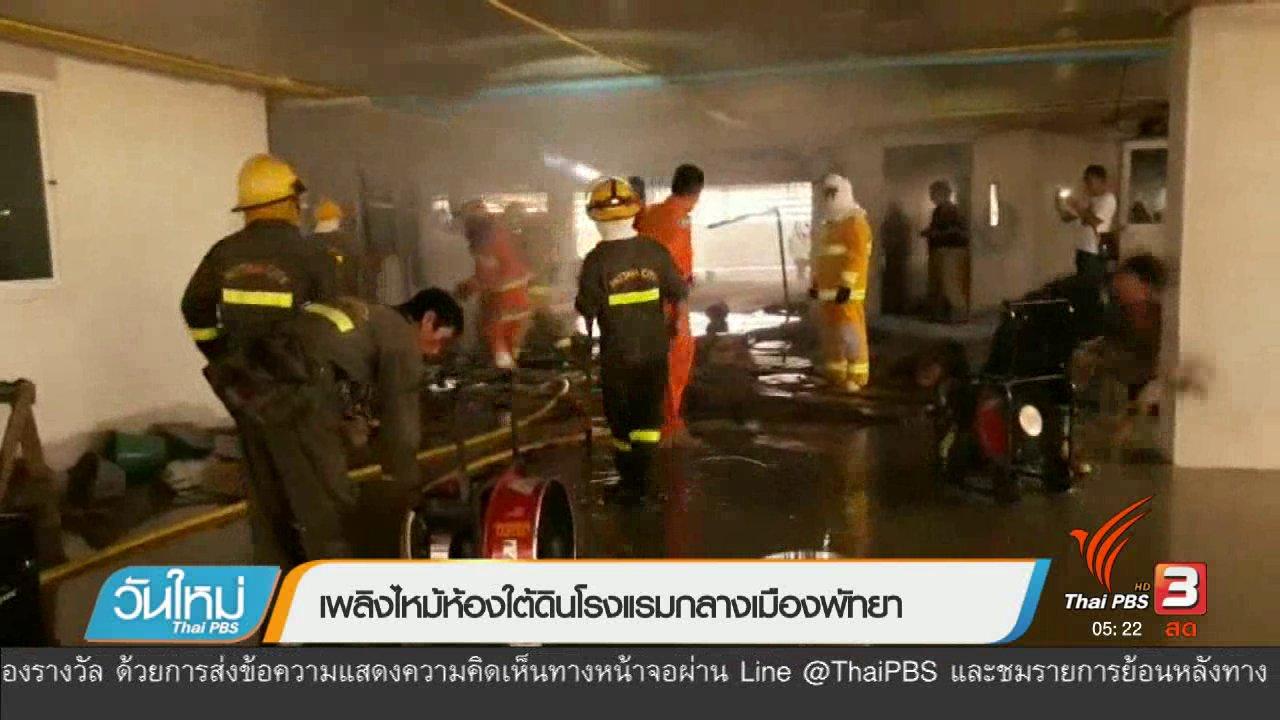 วันใหม่  ไทยพีบีเอส - เพลิงไหม้ห้องใต้ดินโรงแรมกลางเมืองพัทยา