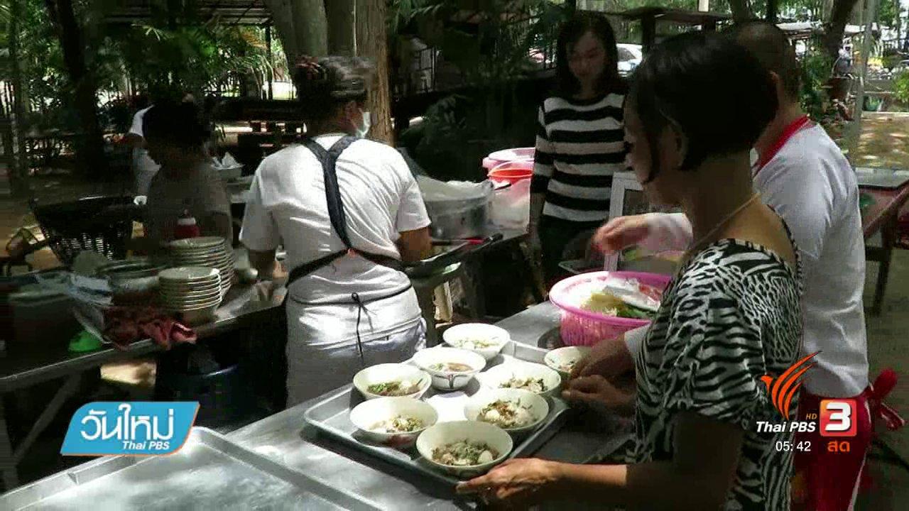 วันใหม่  ไทยพีบีเอส - วัดดังหัวหินขายอาหาร 10 บาทช่วยผู้มีรายได้น้อย