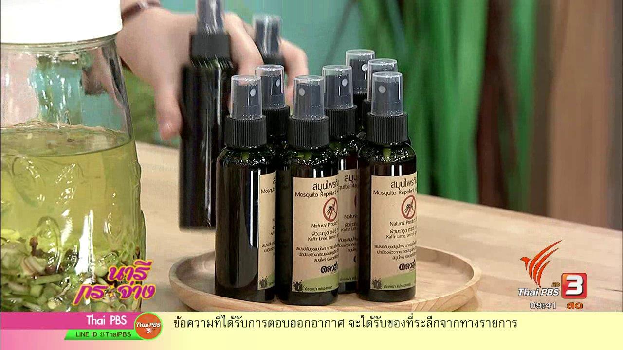 นารีกระจ่าง - สเปรย์สมุนไพรไล่ยุง ฉบับภูมิปัญญาไทย