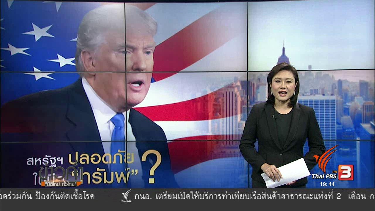 """ข่าวค่ำ มิติใหม่ทั่วไทย - วิเคราะห์สถานการณ์ต่างประเทศ : สหรัฐฯ ปลอดภัย ในมือ """"ทรัมพ์"""""""