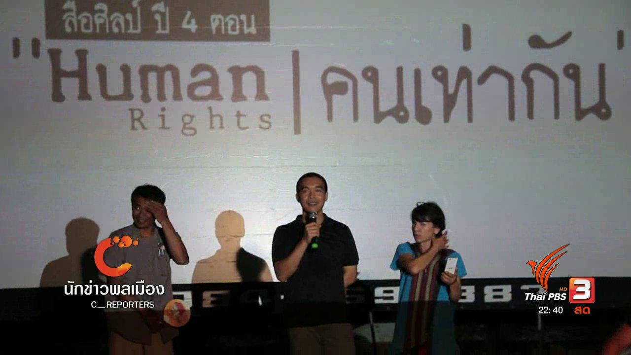 """ที่นี่ Thai PBS - นักข่าวพลเมือง : """"เทศกาลหนังเมืองเทิง"""" อ.เทิง จ.เชียงราย"""