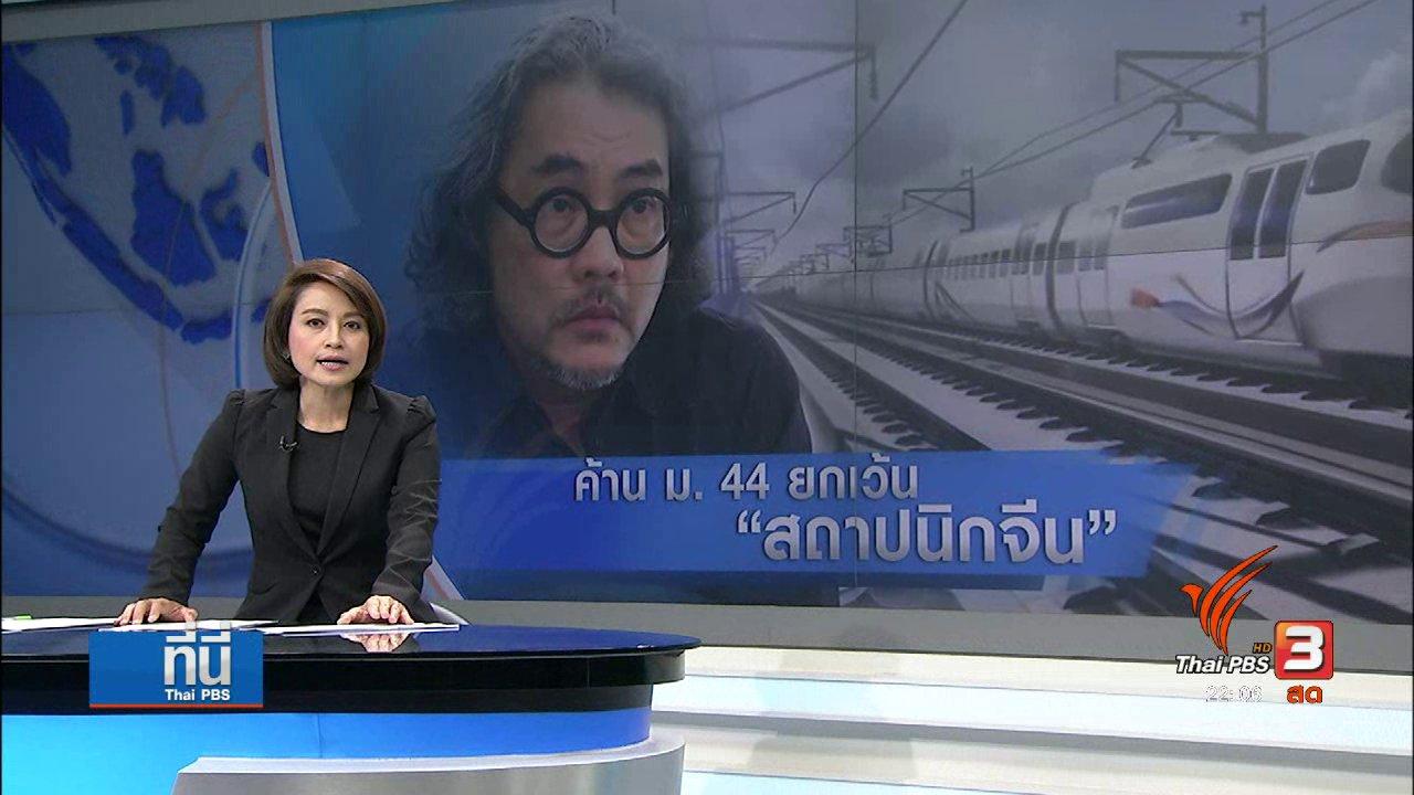 ที่นี่ Thai PBS - ค้าน ม.44 นักวิชาชีพจีนทำโครงการรถไฟไทย-จีน