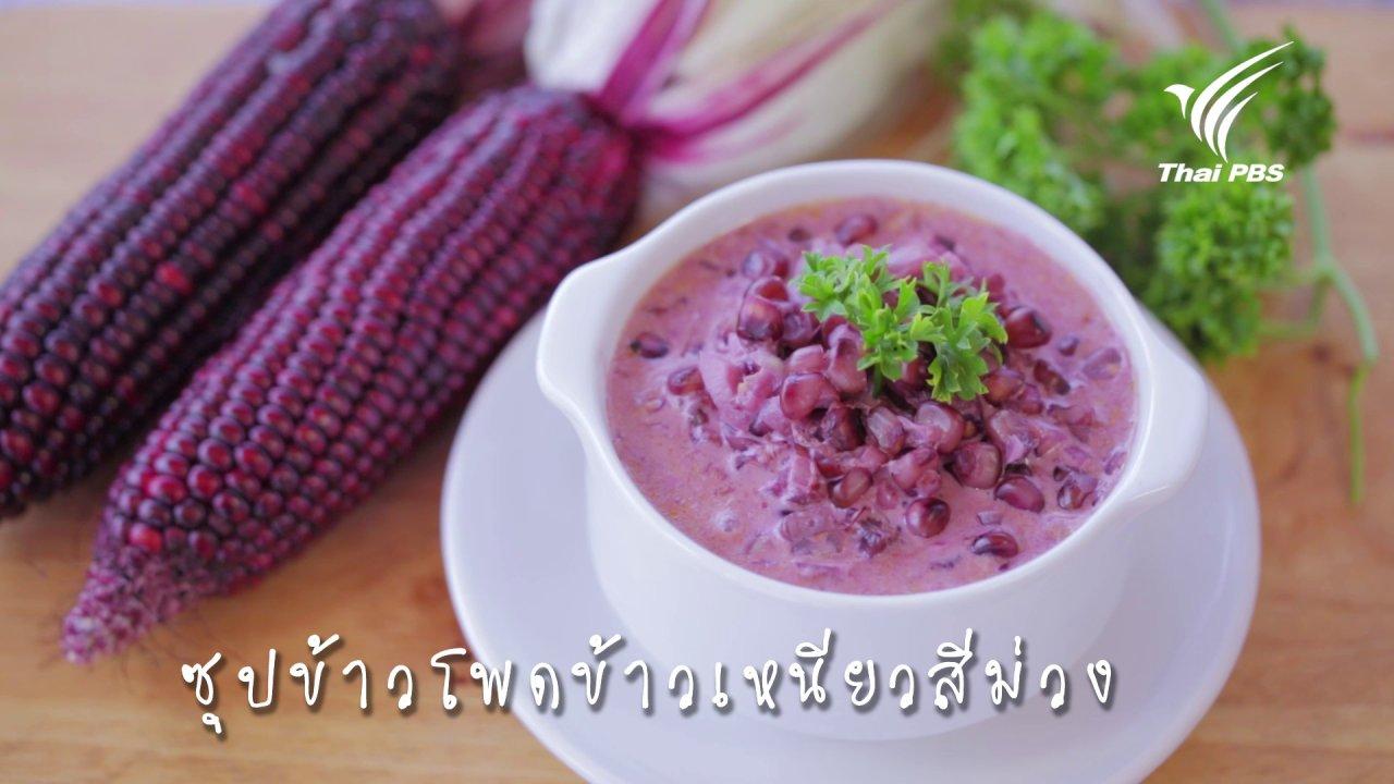 Foodwork - สอนทำซุปครีมข้าวโพดข้าวเหนียวสีม่วง