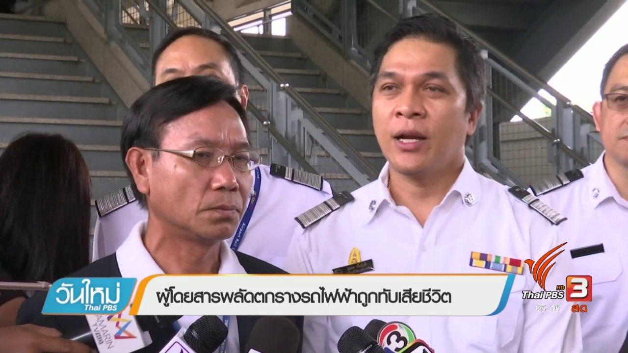 วันใหม่  ไทยพีบีเอส - ผู้โดยสารพลัดตกรางรถไฟฟ้าถูกทับเสียชีวิต