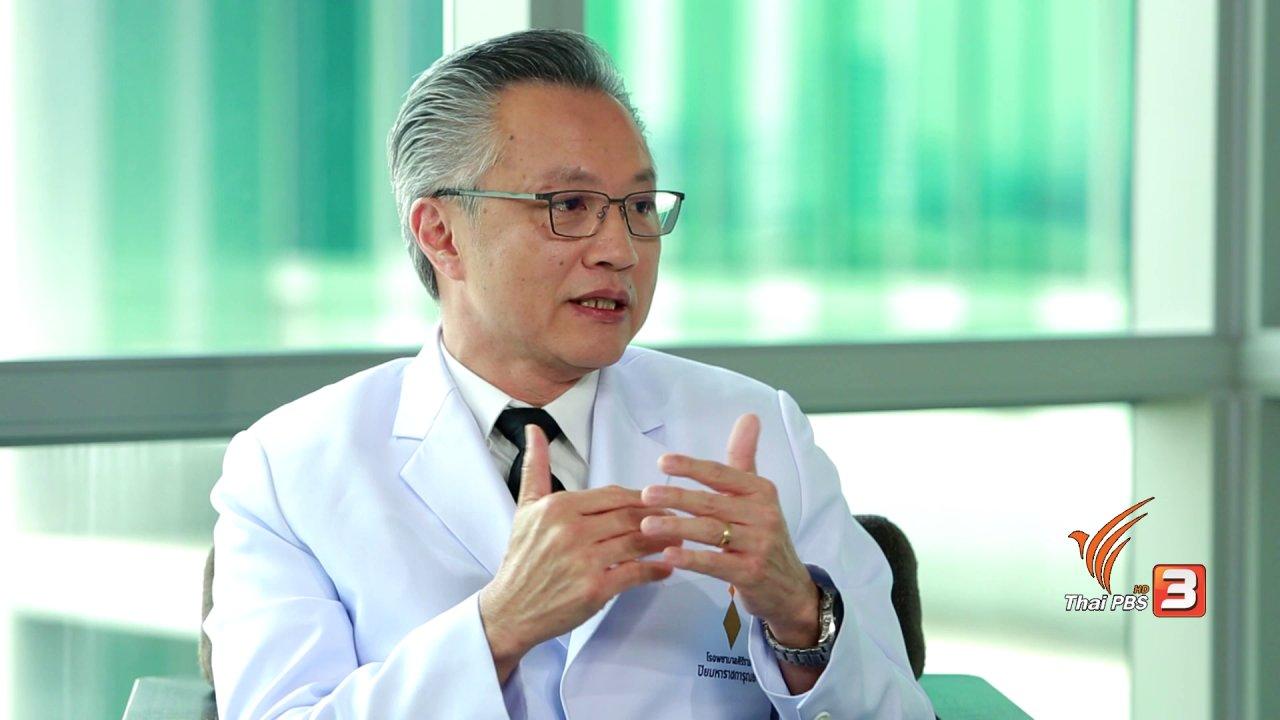 คนสู้โรค - รู้สู้โรค : ความสำคัญของการตรวจปัสสาวะ