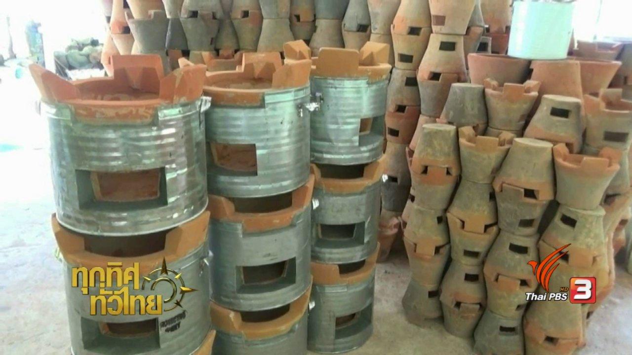 ทุกทิศทั่วไทย - อาชีพทั่วไทย : กระบวนการผลิตเตาถ่าน