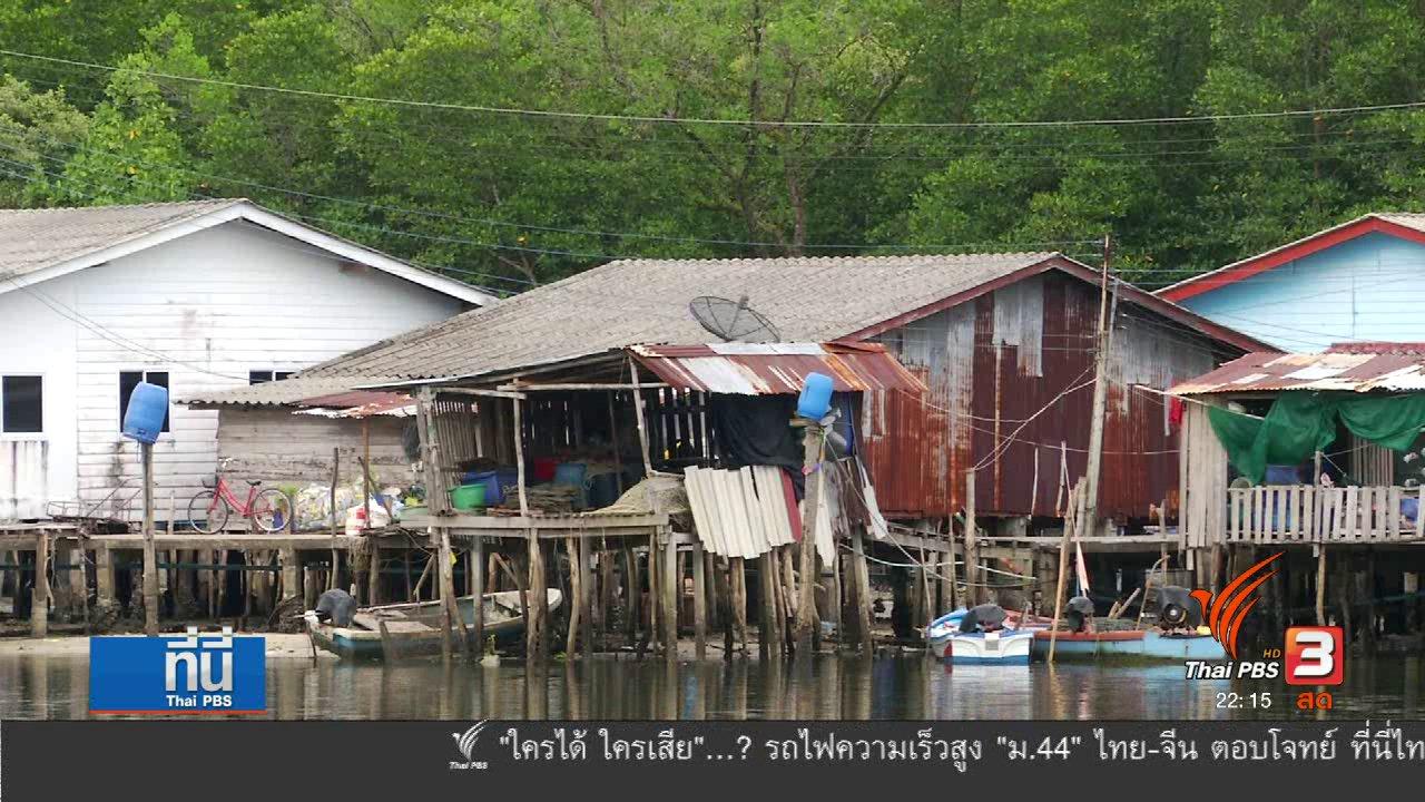 ที่นี่ Thai PBS - พรุ่งนี้ดีเดย์ กฏหมายจัดระเบียบสิ่งก่อสร้างรุกล้ำลำน้ำ