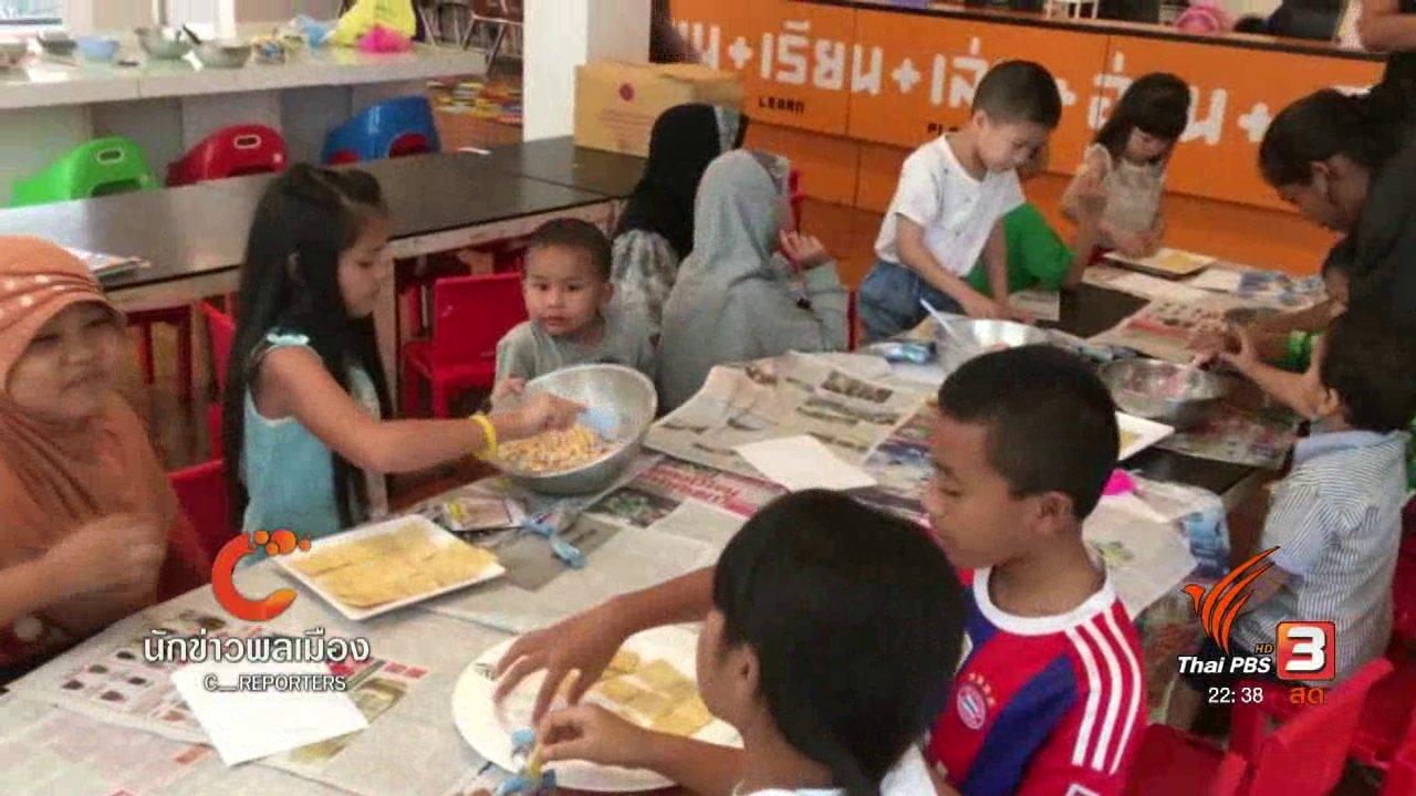 ที่นี่ Thai PBS - นักข่าวพลเมือง : ห้องสมุดมีชีวิต จ.ยะลา
