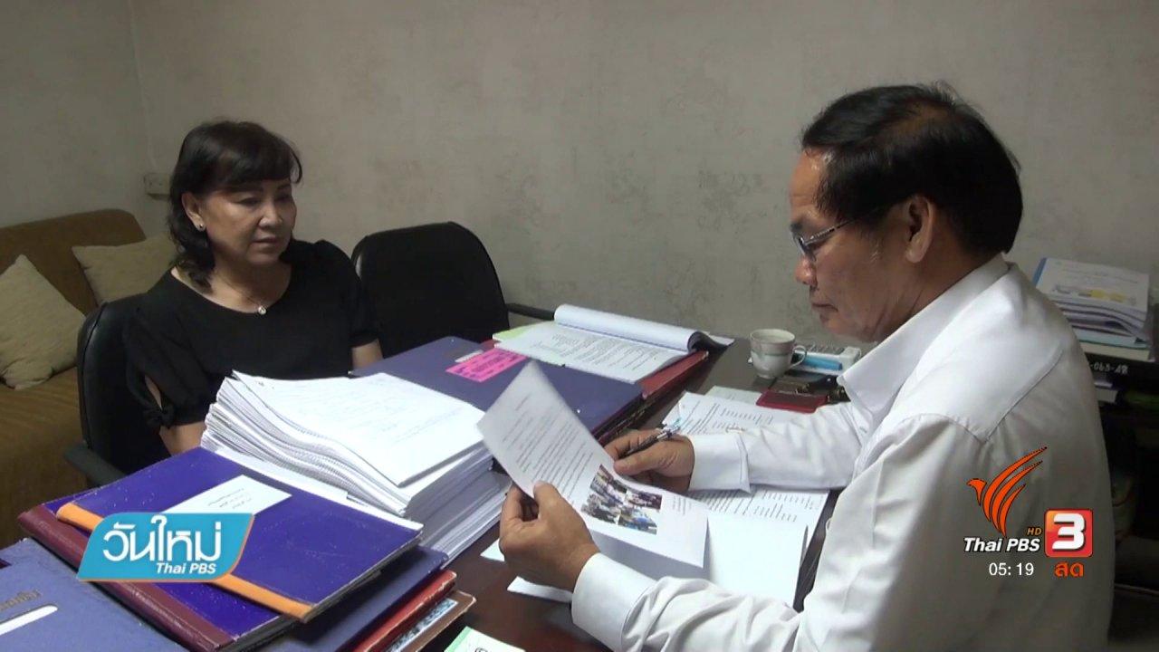 วันใหม่  ไทยพีบีเอส - แจ้งความจับแม่บังคับลูกขายบริการ จ.ชลบุรี