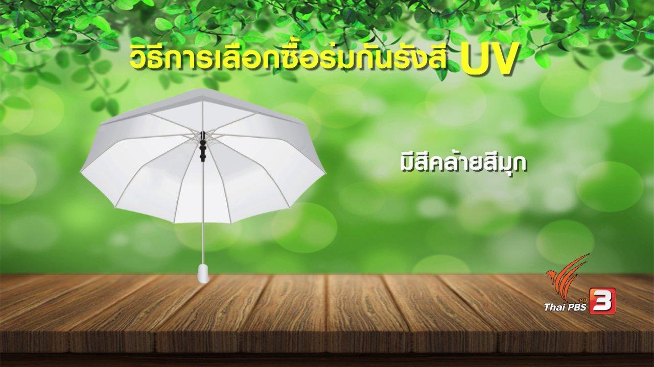 นารีกระจ่าง - กระจ่างรอบตัว : เทคนิคเลือกร่มกันรังสี UV
