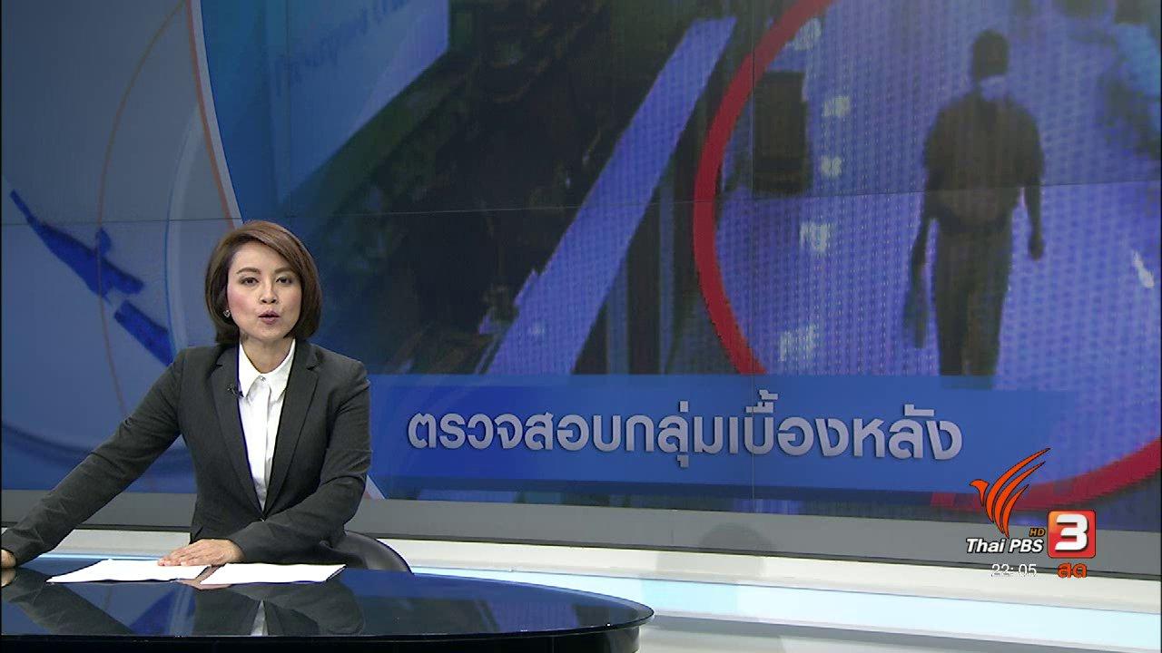 """ที่นี่ Thai PBS - ฝ่ายความมั่นคงเร่งตรวจสอบ """"เครือข่ายฮาร์ดคอร์"""""""