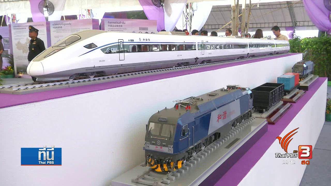 ที่นี่ Thai PBS - ห่วงรถไฟไทย-จีน ได้ไม่คุ้มเสีย