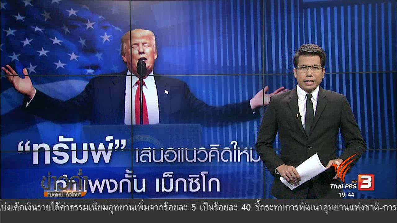 """ข่าวค่ำ มิติใหม่ทั่วไทย - วิเคราะห์สถานการณ์ต่างประเทศ : """"ทรัมพ์"""" เสนอแนวคิดใหม่ กำแพงกั้น เม็กซิโก"""