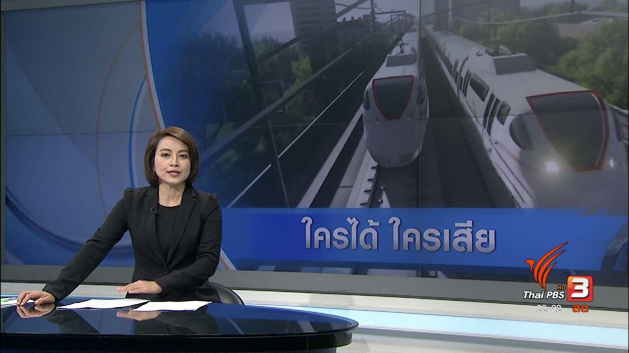"""ที่นี่ Thai PBS - """"รถไฟความเร็วสูง"""" ไทย-จีน ใครได้ใครเสีย"""
