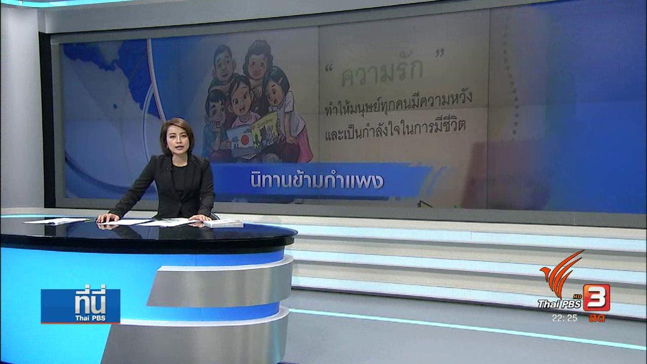 """ที่นี่ Thai PBS - """"นิทานภาพสำหรับเด็ก"""" ผลงานผู้ต้องขัง"""