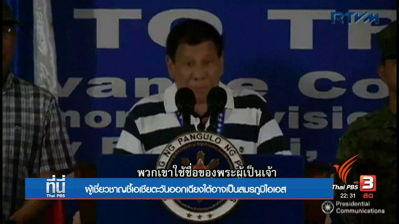 ที่นี่ Thai PBS - ไอเอสเปิดสมรภูมิสู้รบในเอเชียตะวันออกเฉียงใต้
