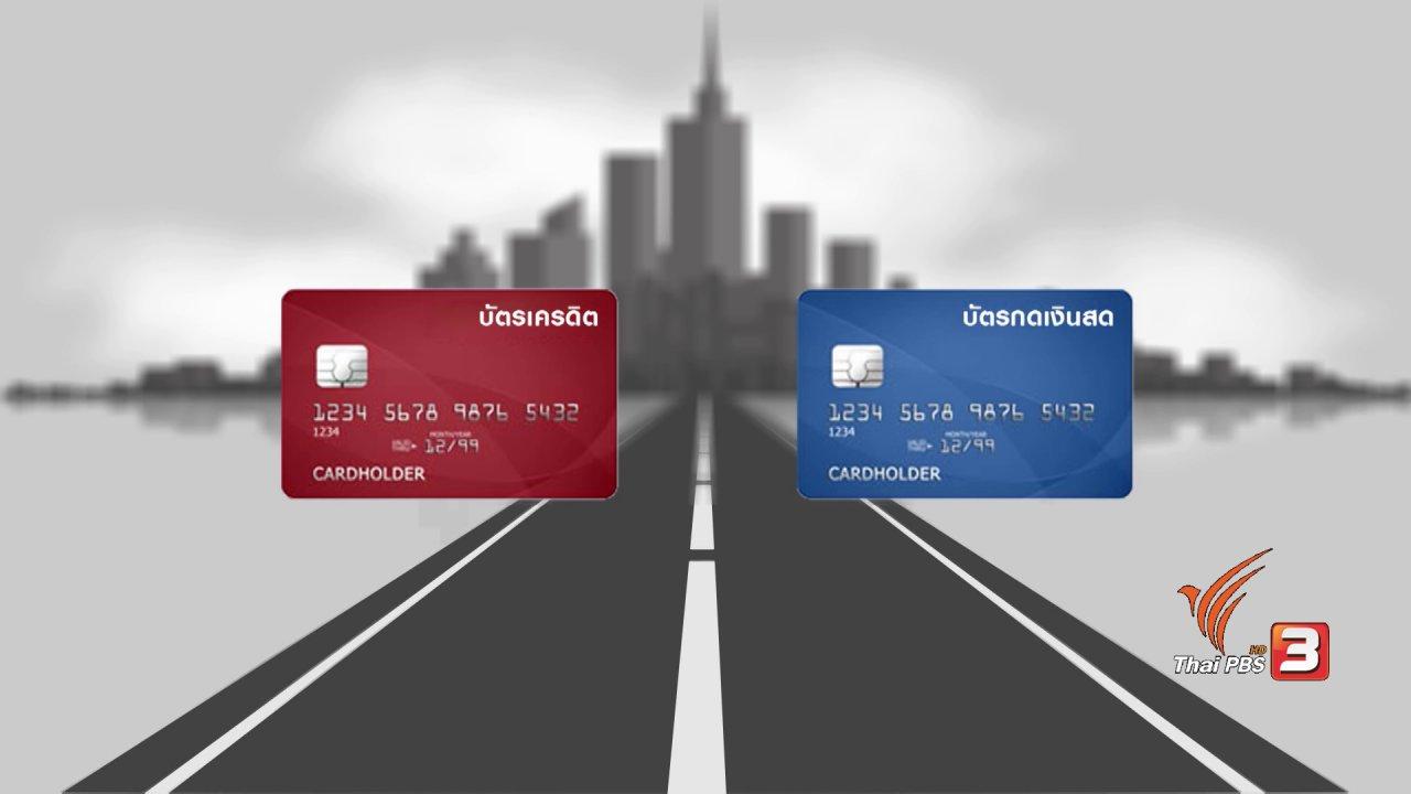 นารีกระจ่าง - กระจ่างรอบตัว : บัตรเครดิตกับบัตรกดเงินสด แบบไหนคุ้มกว่ากัน