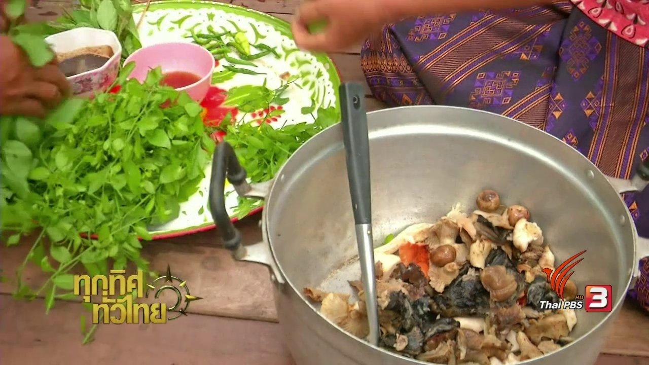 ทุกทิศทั่วไทย - วิถีทั่วไทย : อาหารพื้นบ้านจากผักหวานป่า
